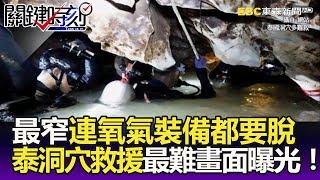 Download 「最窄處連氧氣裝備都要脫下」 泰洞穴救援堪稱史上最難畫面曝光! -關鍵精華 Video