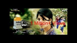 Download telugu movies 2016 full length movies |Rajahmundry ki 50 km duramloo | latest telugu movies Video