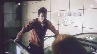 Download HiGH&LOW 山王連合会 Video