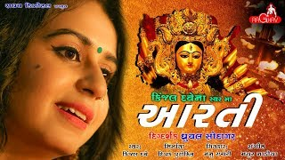 Download Maa Ni Aarti - Kinjal Dave | Ma Tara Ashirvad | Bhakti Song | Raghav Digital Video