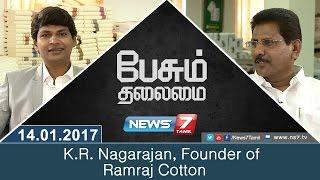 Download Paesum Thalaimai - K.R. Nagarajan, Founder of Ramraj Cotton in Paesum Thalaimai | News7 Tamil Video