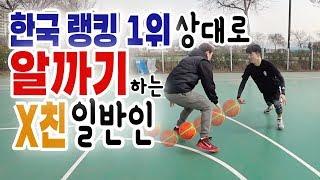 Download 한국 랭킹 1위를 상대로 알까기 시전하는 x친 일반인 Video