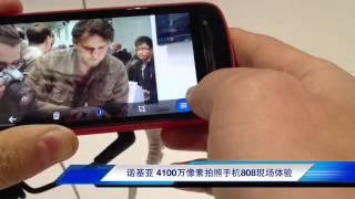 Download MWC2012搜狐数码现场体验诺基亚4100万像素拍照手机808 Video