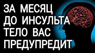Download Перед инсультом ваше тело предупредит вас Video