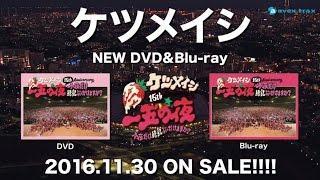 Download ケツメイシ / 『15th Anniversary 「一五の夜」 ~今夜だけ練乳ぶっかけますか?~』ダイジェスト Video