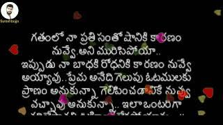 Download తెలుగు రియల్ హార్ట్ టచింగ్ లవ్ స్టోరీ   #Sureshbojja   Telugu love quotes   love stories in telug Video