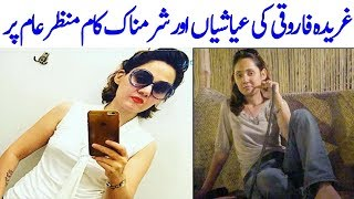 Download Ghareeda Farooqi Ki Kamyaabi Ka Rasta | Ghareed Farooqi | Spotlight Video