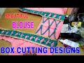 Download EASY BOX DESIGNS BLOUSE BACK NECK DESIGNS CUT AND STITCHING//BOUSE DESIGNS WHIT BACK NECK CUTTING Video