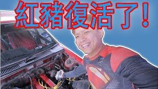 Download 安裝翻修後的 4AGE 回去我的 Daihatsu Charmant!我的紅豬復活了 HWS VLOG Video
