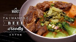 Download 紅燒牛肉麵 - 溝女101 Taiwanese Beef Noodles - Pulling Girls 101 Video