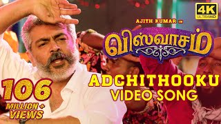 Download Adchithooku Full Video Song | Viswasam Video Songs | Ajith Kumar, Nayanthara | D Imman | Siva Video