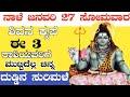 Download ನಾಳೆ ಜನವರಿ 27 ಸೋಮವಾರ ಈ ಮೂರು ರಾಶಿಯವರಿಗೆ ಶಿವನ ಕೃಪೆ ಮುಟ್ಟಿದೆಲ್ಲ ಚಿನ್ನ Video