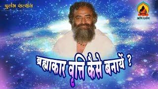 Download ब्रह्माकार वृत्ति कैसे बनायें ? (भाग-1)। Rare Old Satsang । Sant Shri AsharamJi Bapu Video