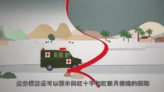Download 紅十字、紅新月和紅水晶有什麼含意? Video