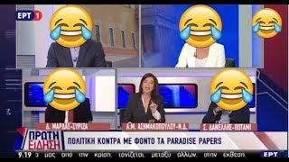 Download ΕΠΟΣ η Αννά Μισέλ! ″Η Μαρέβα έχει οφσόρ, αλλά ο Τσίπρας έχει την Μπαζιάνα αστεφάνωτη″ Video