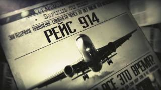 Download Disappeared Plane landed after 37 years Video