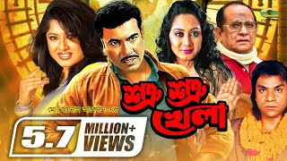 Download Shotru Shotru Khela | Full Movie | HD1080p | ft Manna | Moushumi | Shwagota Video