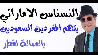 Download د.أسامة فوزي # 1471 - النسناس الاماراتي يتهم المغردين السعوديين بالعمالة لقطر Video