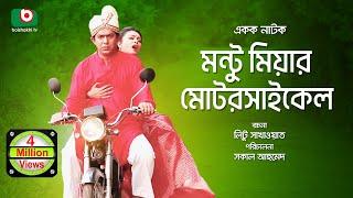 Download ঈদ কমেডি নাটক - মন্টু মিয়ার মোটরসাইকেল | Montu Miayar Motorcycle | Chanchal, Nabila | Eid Natok 2019 Video