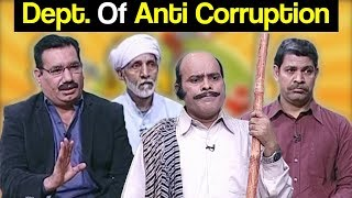 Download Khabardar Aftab Iqbal 23 November 2017 - Department of Anti Corruption - Express News Video