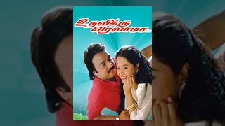 Download Udhaivikku Varalaamaa - Karthik, Devayani - Tamil Classic Movie Video