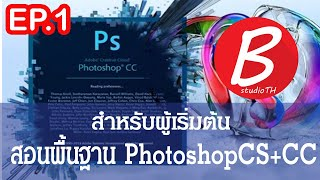 Download สอนพื้นฐานโฟโต้ชอป [Photoshop EP1] : เรียนลัดเริ่มต้นสร้างรูปภาพและสอนสร้างเลเยอร์ Video