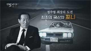 Download [기업비사] 37회 : 정주영 회장의 도전, 최초의 국산차 포니 Video