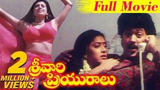 Download Sri Vari Priyuralu Telugu Block Buster Full Movie   Vinod Kumar, Aamani, Priya Raman Video