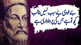 Download Mirza Ghalib Famous Poetry Collection  mirza Ghalib Best Poetry In Urdu  Best Urdu poetry Video
