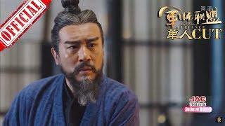 Download 《大军师司马懿之军师联盟》曹操 - 于和伟个人CUT | China Zone Video