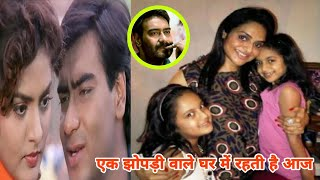 Download अजय देवगन की पहली हिरोईन की आज हो गई ऐसी हालत, करती हैं ये काम।।madhu actress Video
