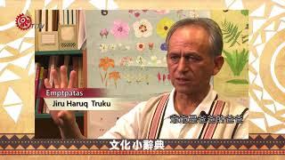 Download Baki為男性長輩稱謂 婚姻把關者 2018-08-20 Truku IPCF-TITV 原文會 原視族語新聞 Video