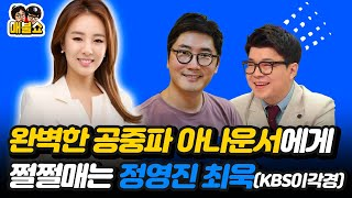 Download 완벽한 공중파 아나운서에게 쩔쩔매는 정영진 최욱(with kbs이각경) Video