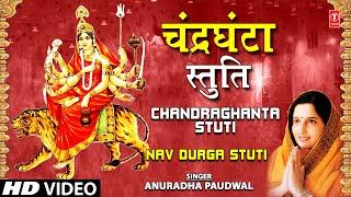 Download Chandra Ghanta Stuti By Anuradha Paudwal I Navdurga Stuti Video