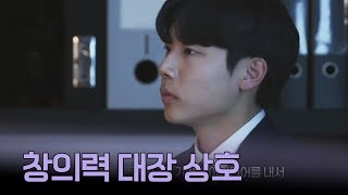 Download (박수~) ★창의력 대장 상호★ 새로운 해결 방안에 감탄하는 모든 변호사들! l 굿피플 11회 Video