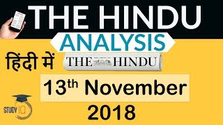 Download 13 November 2018 - The Hindu Editorial News Paper Analysis - [UPSC/SSC/IBPS] Current affairs Video