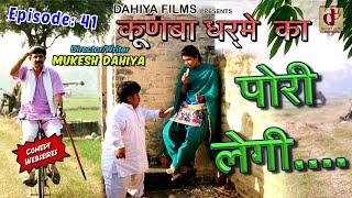Download KUNBA DHARME KA | EPISODE 41: पोरी लेगी .. | Mukesh Dahiya Comedy Webseries | DAHIYA FILMS Video