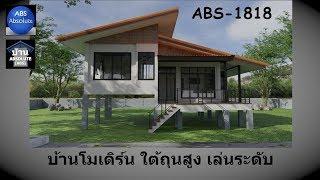 Download แบบบ้านชั้นเดียว ขนาดเล็กพร้อมราคาABS-1818 House Animation 3D บ้านโมเดิร์น ใต้ถุนสูง เล่นระดับ Video