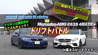 Download ドリキン土屋圭市が華麗なドリフトを披露! M5 vs E63 vs 国産スポーツ! DRIFT KING Keiichi TSUCHIYA FSW Video