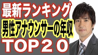 Download 【最新今年】男性アナウンサー年収ランキングTOP20!タレント並みに人気者の彼らの収入ギャラはなんと!【世界の果てまで芸能裏情報チャンネル!】 Video