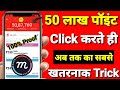 Download Mcent Browser Unlimited Trick 2019 || Mcent Browser Me Point Kaise Badaye || Mcent Trick No Root Video