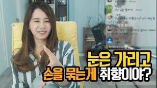 Download 김이브님♥특이한 성적취향을 가졌네 Video