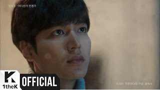 Download [MV] SUNG SI KYUNG(성시경) 어디선가 언젠가 (푸른 바다의 전설 OST Part.5) Video