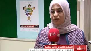 Download البحرين: تقرير: الإمتحانات الوطنية في دورتها الخامسة Video