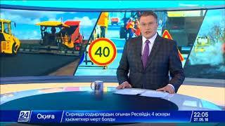 Download Выпуск новостей 22:00 от 27.05.2018 Video