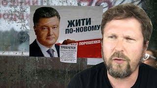 Download Почему Порошенко второй раз станет президентом Video