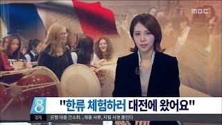 Download [대전MBC뉴스]프랑스 학생들, 대전에서 한국 문화 체험 Video