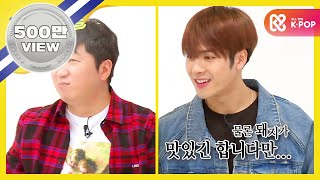 Download (Weekly Idol EP.294) Owner of a crazy sense Video