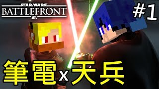 Download 【筆電x天兵】原力和光劍的初體驗《黑武士VS路克天行者》星際大戰:戰場前線(Star Wars: Battlefront) Video