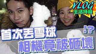 Download 首次丟雪球 相機竟被砸壞!?【眾量級CROWD|VLOG生活特輯】 Video